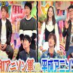 祝!アメトーーク!平成アニソン軍 VS 昭和アニソン軍放送!