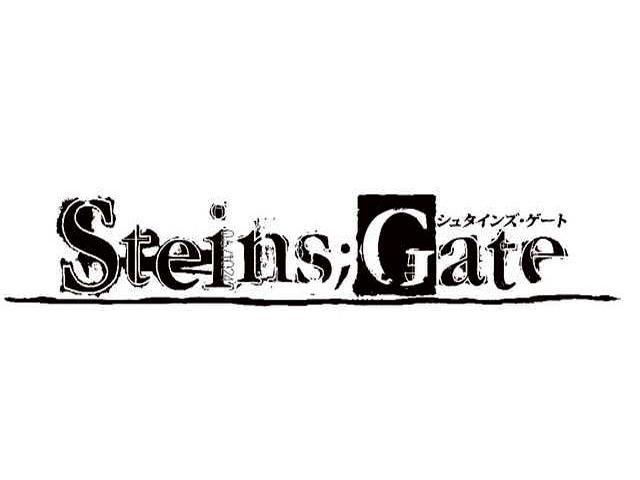 シュタインズゲート・Steins;Gate