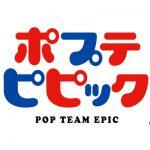 ポプテピピック-Pop_Team_Epi