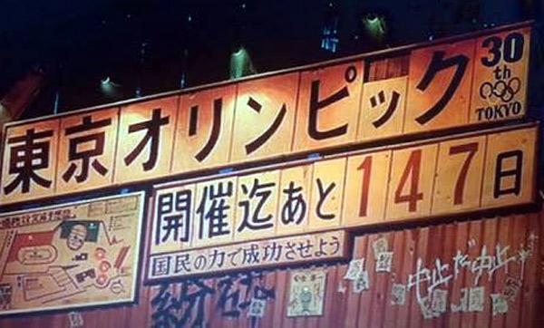 AKIRAの予言 東京オリンピック中止だ中止