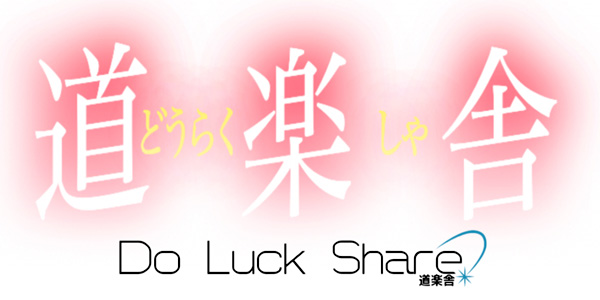 道楽舎 Do Luck share!